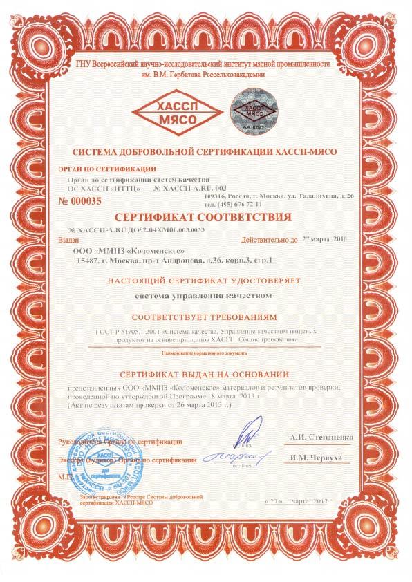 Сертификат на копченое мясо же, несмотря